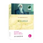 双语译林:泰戈尔回忆录(附英文版1本)