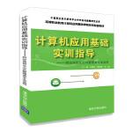 计算机应用基础实训指导――财经商贸及公共管理类专业适用