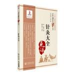 针灸大全(中医古籍名家点评丛书)