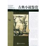古典小说鉴赏/博雅导读丛书