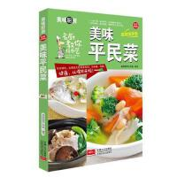 美味厨房(全彩超值版):美味平民菜 美味厨房工作室 9787510134920