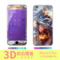 iphone6 plus 王者荣耀 李白手机保护壳/彩绘保护壳/钢化膜/前钢化膜