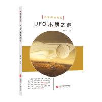 科学探索丛书――UFO 未解之谜(全彩图解版)