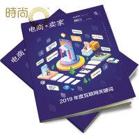 电商卖家2018年全年杂志订阅新刊预订1年共12期4月起订