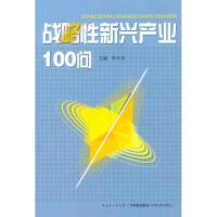 战略性新兴产业100问 广东科技出版社