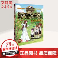 淘气包马小跳系列24:奔跑的放牛班(典藏版) 浙江少年儿童出版社