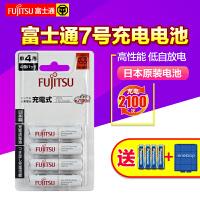 日本原产 Fujitsu富士通 HR-4UTC(4B) 原装镍氢充电电池2100次循环充电白色7号4节装充电电池玩具鼠