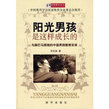 阳光男孩是这样成长的:与奥巴马拥抱的中国男孩教育实录(pdf+txt+epub+azw3+mobi电子书在线阅读下载)