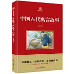 中国古代寓言故事   新课标必读  国学经典系列 注释译文无障碍阅读