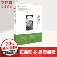 教学勇气:漫步教师心灵(十周年纪念版) 教师用书
