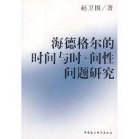 【新书店正版】海德格尔的时间与时 间性问题研究赵卫国中国社会科学出版社9787500456513