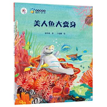 """""""大白鲸计划""""保冬妮绘本海洋馆·第一季:美人鱼大变身(平装) 3-6岁亲子共读系列原创海洋童话绘本、图画故事书。页面生动唯美,引导孩子们体悟生命,唤醒""""爱与自由""""。海洋动物主题绘本,幼儿园宝贝喜爱的绘本故事书。"""