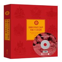 西藏非物质文化遗产传承人口述实录