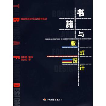 书籍与版式设计