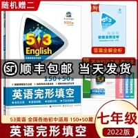 送二 曲一线 2020版 53英语初中英语完形填空七年级 全国各地初中适用 5年中考3年模拟英语完形填空初中英语复习辅