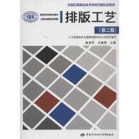 排版工艺(第2版) 中国劳动社会保障出版社