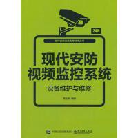 现代安防视频监控系统设备维护与维修(货号:A7) 雷玉堂 9787121346132 电子工业出版社书源图书专营店