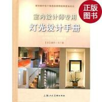 【旧书二手书85成新】室内设计师专用灯光设计手册-W/(美)露西?马丁/上海人