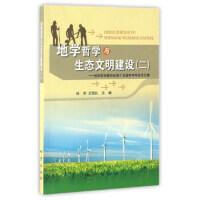 地学哲学与生态文明建设(2):地学哲学委员会第十五届学术年会论文集 9787116092075
