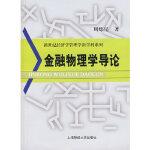 【新书店正版】金融物理学导论 周炜星 上海财经大学出版社 9787810988865