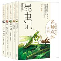 世界经典文库名师点评第二辑(套装共5册)(专供网店)