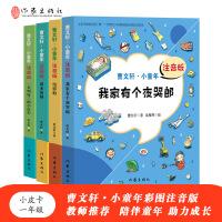 曹文轩・小童年一年级彩图注音版(我家有个夜哭郎+电影船+漂来的猫+一头叫皮三的小白牛)