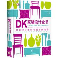 DK家装设计全书:一步一图全程指导,解构家装设计全过程 北京联合出版教科书级实用指南当当网畅销生活图书