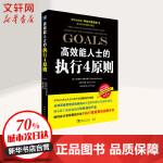 高效能人士的执行4原则 中国青年出版社