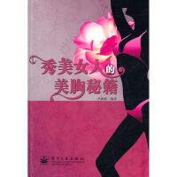 【二手书9成新】秀美女人的美胸秘籍(全彩),尹新梅,电子工业出版社