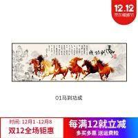 新中式国画客厅装饰画办公室挂画样板房马到功成字画横幅 80x240 木色画框 单幅价格