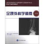 足踝外科学精要(第2版) [美] 托德森(David B.Thordarson),张建中 北京大学医学出版社97875