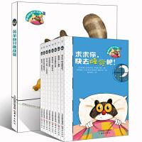呼噜哈啦小浣熊系列(共9册)
