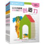 公文式教育:思维训练游戏(套装共4册)