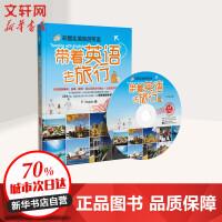 带着英语去旅行(近期新升级版) 华东理工大学出版社