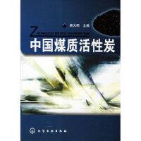 【新书店正版】中国煤质活性炭梁大明化学工业出版社9787122033956