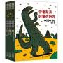 宫西达也恐龙系列书籍全7册 你看起来好像很好吃绘本平装套装 我是霸王龙 遇到你真好