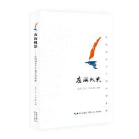 夜海帆影:红帆诗社三十周年诗选集