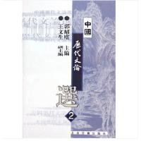 中国历代文论选(第二册)(高等学校文科教材)