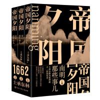 帝国夕阳:南明那些事儿1644-1662(全三册)133万字笔墨纵横VS南明18年传奇,心灵写史带你细看涛生云灭