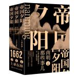 帝��夕�:南明那些事��1644-1662(全三�裕�133�f字�P墨�v�MVS南明18年�髌妫�心�`��史��你�看��生云��
