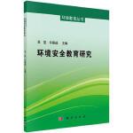环境安全教育研究 【正版书籍】