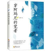 【RT3】穿阿玛尼的觉者 吴九箴 华夏出版社9787508084046