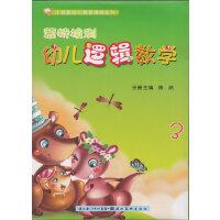 小袋鼠幼儿教育课程系列 :蒙特梭利幼儿逻辑数学3 中班上 全三册(延伸册 操作册 学具) 套装