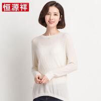 恒源祥女士羊毛衫冬季新款纯羊毛套头毛衣修身韩版打底针织衫女装