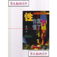 【旧书二手书9成新】性,你真懂了吗世纪性学读本潘绥铭著中国检察出版社