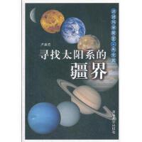 【二手旧书9成新】寻找太阳系的疆界(天文篇)(走进科学殿堂) 卢昌海 清华大学出版社