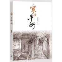 【HC】家住牛街 陈春喜 群言出版社 9787519303884