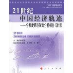 21世纪中国经济轨迹――分季度经济形势分析报告(2012)