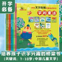 字的童话(全7册)-儿童文学