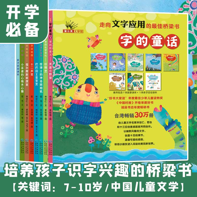 字的童话(全7册)吸引孩子对认字产生兴趣的桥梁书。幽默的童话、一线老师设计的游戏,让孩子轻松跨过阅读门槛,喜欢上认字、造句、作文。儿童文学名家林世仁、哲也和十三位插画家共同创作。附赠亲子活动手册。(蒲公英童书馆出品)